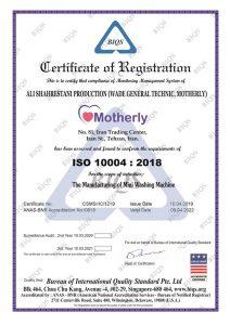 استاندارد 10004 مادرلی